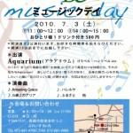 7月3日はカフェBeでコンサート!!