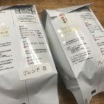 夏場のコーヒー豆・粉の保存方法