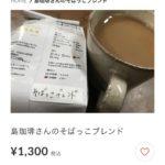 な、なんと蕎麦屋さんのon-lineショップで島珈琲のコーヒー豆が買えるんです