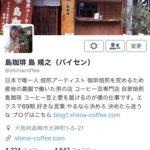 コーヒー屋さんというお商売にSNSは役に立つの?