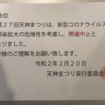 2/25,26 高槻天神祭りは中止になりました