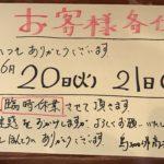 6/20(火)21(水) 通販業務・高槻店臨時休業のお知らせ