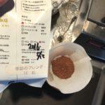 冷凍して1年 そのコーヒーの粉でドリップした結果
