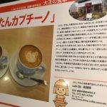 島珈琲の姉妹店「カフェBe」ってどんなお店?
