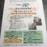 9/8(土)はカフェBeでミュージックデイを開催します!!