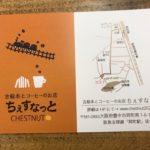 岡町本店の近くに、島珈琲のコーヒーが飲める古絵本屋さんが来年オープンします!
