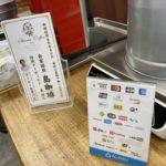 岡町本店でのキャッシュレス決済の使用率は高めです