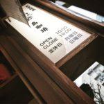 12月11日(火)高槻店は臨時休業です!