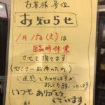 1月15日(火)は高槻店臨時休業です