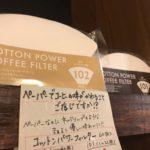 使うペーパーフィルターで味わいは変化するの?