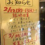 2/12 (火)、13(水)高槻店は臨時休業臨時休業します