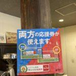 スクラム高槻 地元のお店応援券 7月1日より高槻店で使用できます!