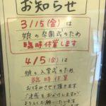 3月15日は娘の卒園式 なので高槻店は臨時休業します!