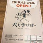大阪・本町に島珈琲のコーヒー豆が飲めるお店がオープンします!