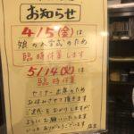 4月5日(金)は娘の入学式の為 高槻店は臨時休業です!