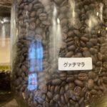 単品グァテマラで作るアイスコーヒーも美味しいの