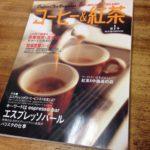外資系コーヒーチェーンが日本のコーヒーの歴史に刻んだこと