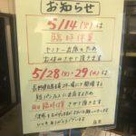 5月14日はエクスマセミナー登壇のため、高槻店は臨時休業します