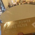 ペーパーフィルターの紙質での味わいは違いはどこで気づくのか