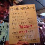 心のあり方って大事ですよね ~7月26日火曜日は高槻店臨時休業します!~