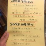 9月より高槻店喫茶コーナーの利用時間が変更します!
