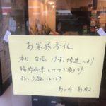 本日、10/12土曜日は台風接近の為 高槻店は臨時休業します