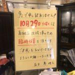 10/29火曜日は高槻店臨時休業します