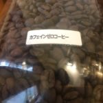 カフェインゼロコーヒーの豆にかけが多いのはなぜ?
