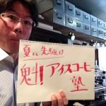 お待たせしました!【夏に先駆け 魁!アイスコーヒー塾!】を開催しまーす♪