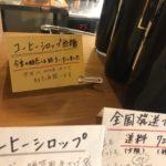 コーヒーシロップ無糖 ver2020年は1月24日から販売開始です!