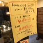 3月12日(木)高槻店は臨時休業します!