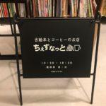 豊中岡町に島珈琲のコーヒーが飲めるお店オープンします!