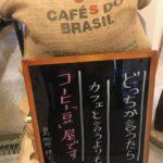 カフェというよりコーヒー「豆」屋です