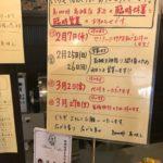 2/25(日)は岡町本店臨時休業です!25日26日高槻店は営業します!