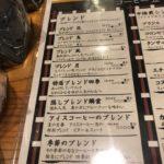 島珈琲のブレンド味わいの説明一覧です