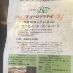 3月24日(土)はカフェコンサートです!
