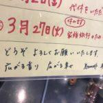 3月27日(火)高槻店は臨時休業です!(通販もです!)