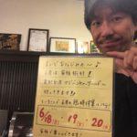 6/19(火) 6/20(水) 高槻店は臨時休業します!