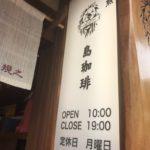 大公開!これが島珈琲のコーヒーが飲める茨木・高槻のお店ラインアップです【保存版】
