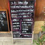 おうちなら1杯53円で美味し~いコーヒーが飲めるんだな