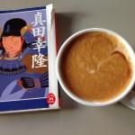 その時、歴史にコーヒーがあったなら~戦国武将とコーヒー~