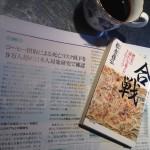 その時、歴史にコーヒーがあったなら~武田信玄とコーヒー~