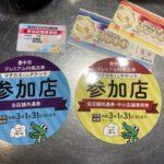 岡町本店では、豊中プレミアム付商品券がご使用頂けます!