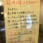 9月13日(木)9月14日(金) 両日、高槻店は臨時休業します!