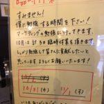 10/31(水)、11/1(木) 高槻店臨時休業のお知らせ
