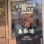 ありがとうございます、岡町本店はこの年の3月29日で19周年です!