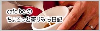 cafe be のちょこっと寄りみち日記