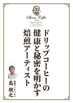 ドリップコーヒーの健康と秘密を明かす焙煎アーティスト 島 規之