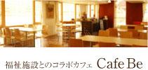 福祉施設と珈琲専門店のコラボカフェ Cafe Be