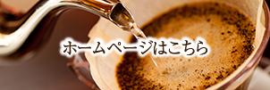 島珈琲ホームページ